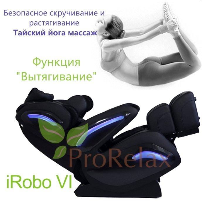 массажное кресло айробо_6 функция вытягивание