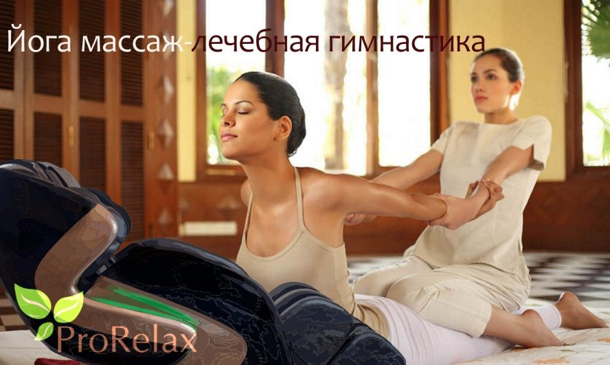 йога массаж в массажном кресле