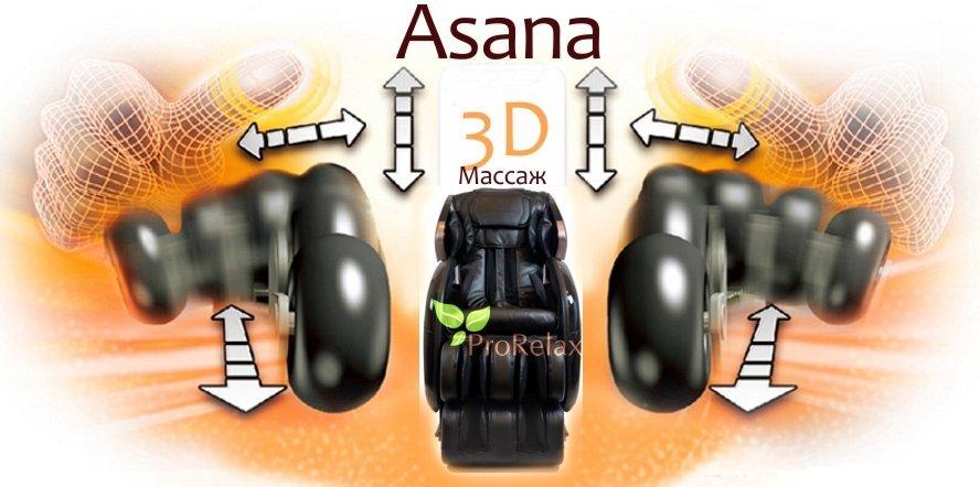 Массажное кресло Asana 3D массаж