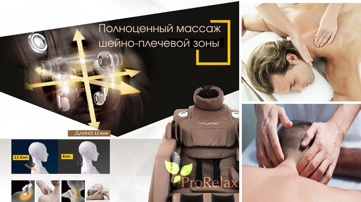 Массажное кресло Longevity массаж шеи