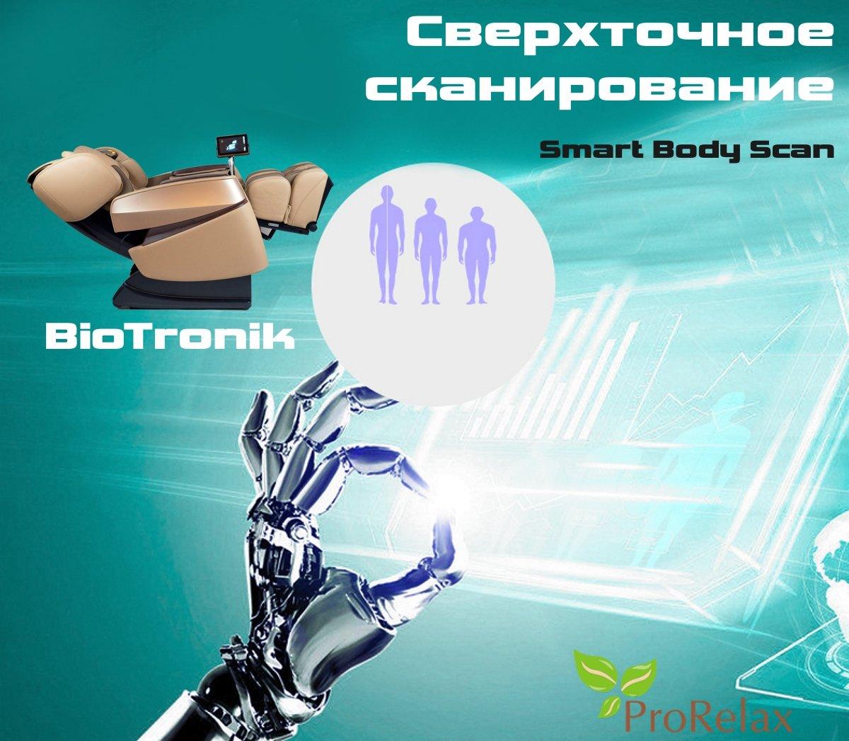 Массажное кресло BioTronic 3D оснащено технологией сканирования