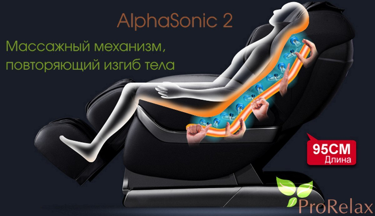 кресло для массажа спины alpha sonic 2